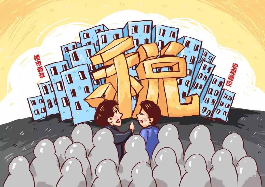 房地产税能否替代土地出让收入?